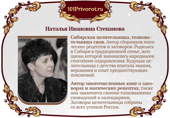 фото Степановой