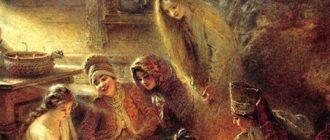 Святочные гадания на жениха на Руси