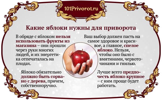 выбираем яблоки