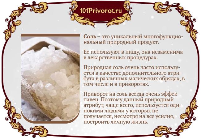 про соль