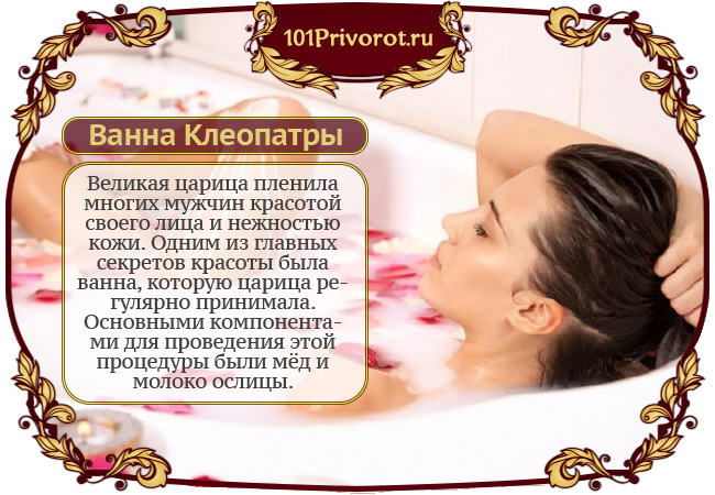 Медомолочная ванна